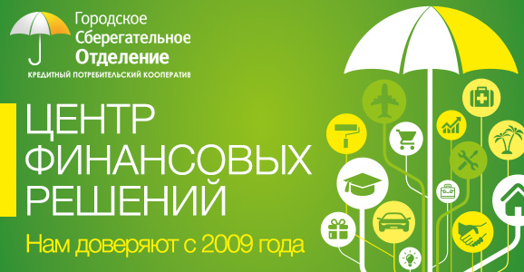 кредитный союз иркутск